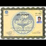 certificate لیدوما