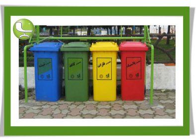 رنگبندی سطل زباله - لیدوما